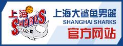 上海男篮官方网站