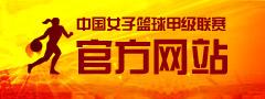 中国女子篮球甲级联赛官方网站