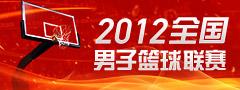 中国全国男子篮球联赛官方网站