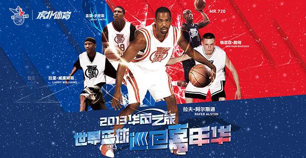 """""""2013世界篮球巡回嘉年华""""正式启动"""