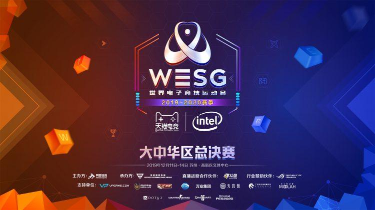 WESG大中华区总决赛12月会战苏州,购票通道现已开启